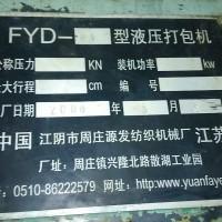 164中国製縦型圧縮梱包機4