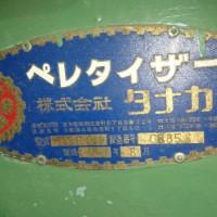タナカ製ペレタイザー (2)