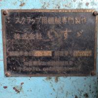 いすゞ製シャーリング (3)