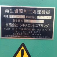 ツキタ製シャーリング_TS-5 (2)_