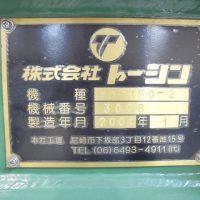 トーシン製プランジャー押出機_TP150-2 (3)