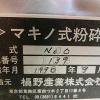 マキノ式粉砕機 (3)