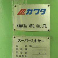 カワタ製スーパーミキサーSMV-500 (2)