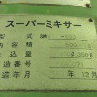 カワタ製スーパーミキサーSMV-500 (3)