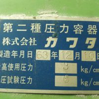 カワタ製スーパーミキサーSMV-500 (4)