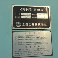 近畿工業製振動ふるい機 (2)