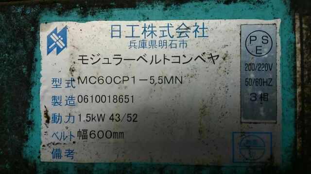 No.869 I 【中古】日工製モジュラーベルトコンベア600×5500 ...
