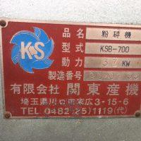 関東産業製50馬力粉砕機 (5)