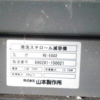 ハイメルター502 3