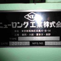 ニューロング工業製重袋梱装機 (3)