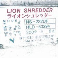 001 新居浜ライオンシュレッダーNS-222UF