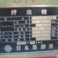 JSW押出機P200-34AB (3)
