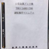 達栄工業製金属プレス機 (3)