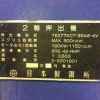 日本製鋼所JSW製2軸押出機 (3)