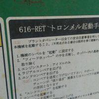 自走式トロンメル (8)