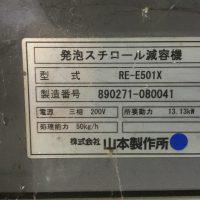 溶融機 (7)