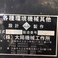 横型圧縮梱包機(PPバンド自動結束) (3)
