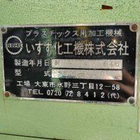 いすず製ペレタイザーSCM-350 (4)
