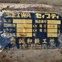 誠和鉄工所製ミキシングマシーン11kw (2)