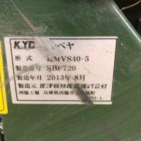 KMVS40-5 長さ4000㎜カバー付き (1)