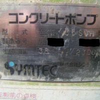 SYMTEC製コンクリートポンプ(3)