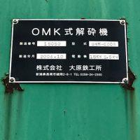 大原鉄工所製破袋機 (4)