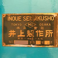井上製作所製加圧ニーダーKPD-0050 (9-1)