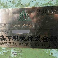 森下機械製おが粉製造機 (5)