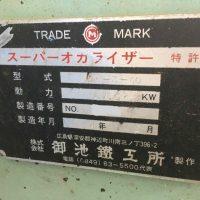 御池鐵工所製おが粉製造機 (1)