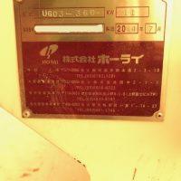 ホーライ製15馬力粉砕機 (3-1)