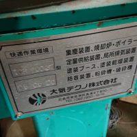 大気テクノ製二軸破砕機 (1)
