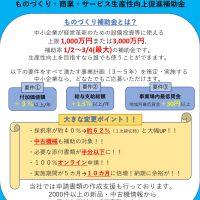ものづくり・商業・サービス生産性向上促進補助金(4次締切分)のご案内_001_000001