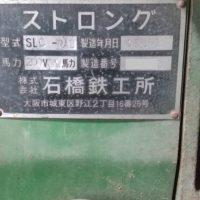 【F-42】石橋鉄工所製剥線機③