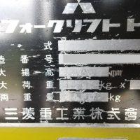 三菱重工業製フォークリフト③