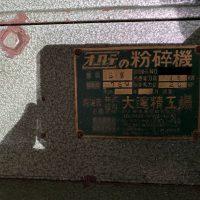 ④O-83粉砕機 - 編集済