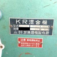 【F-57】KR混合機② - 編集済