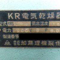 【F-56】KR電気乾燥機② - 編集済