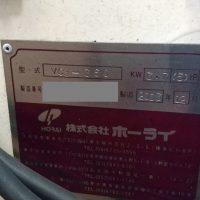 【F-54】ホーライ製粉砕機5馬力② - 編集済