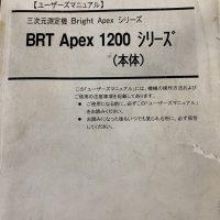 ミツトヨ製3次元測定機BRT Apex 1200 (3)