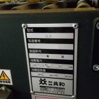 【F-74】共和製カートシーラーS8② - 編集済