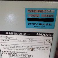 【F-72】アマノ製集塵機④