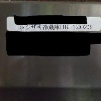 【F-76】ホシザキ製冷蔵庫HR-120Z3②