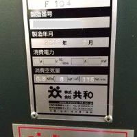 【F-73】共和製ケースエレクターF104 ② - 編集済