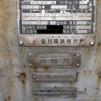 【F-89】松島機械製ブロアーMOTODRIVE④ - 編集済